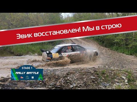 3 этап Rally Battle 2021