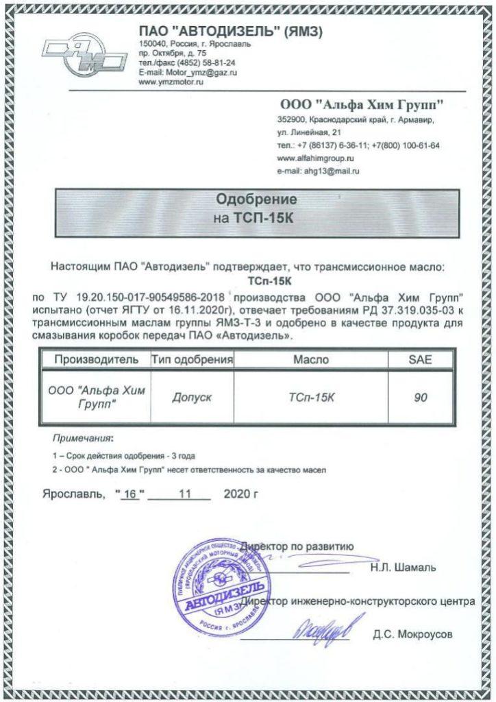 Трансмиссионное масло AKross ТСП-15К. Допуск ЯМЗ
