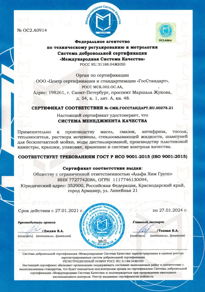 Сертификат ИСО 9001 Альфа Хим Групп