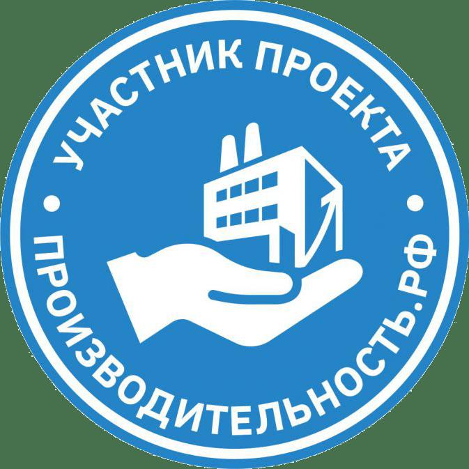 Участник национального проекта по повышению производительности труда
