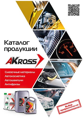 Каталог продукции: моторные масла, антифризы, автохимия, автокосметика